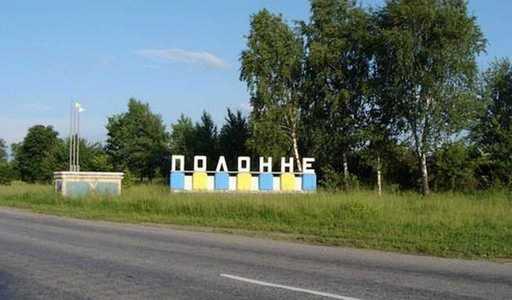 фото полонное хмельницкой области украина может задумывались, что