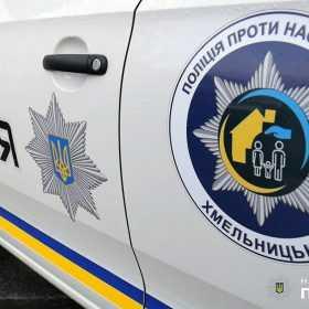 У Хмельницькому поліція проти насильства за 2 місяці склала 8 заборонних приписів