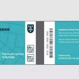 У Хмельницькому триває впровадження системи «Електронний квиток»
