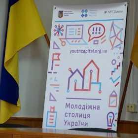 Хмельницький може стати молодіжною столицею України