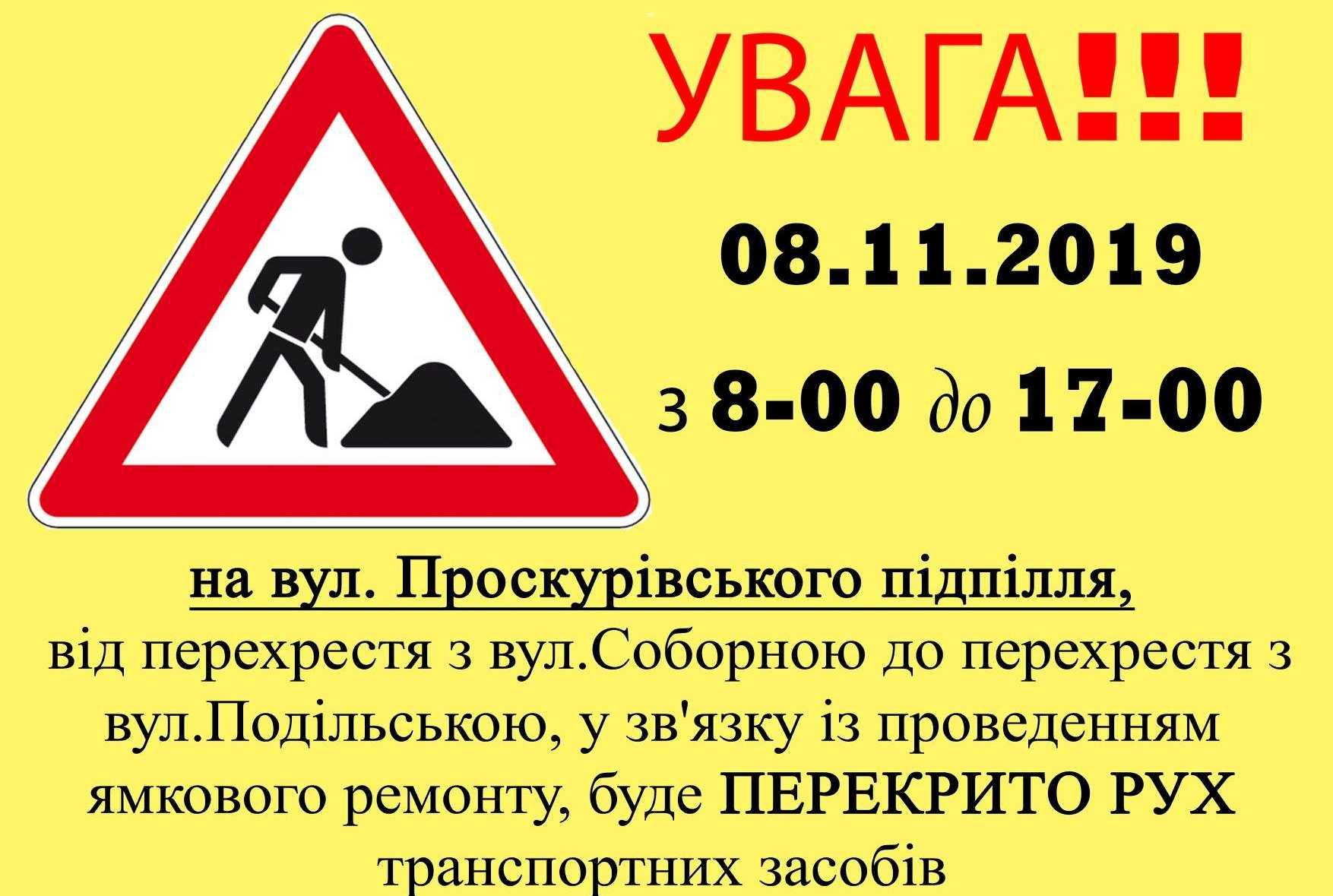 На вулиці Прибузькій працюватиме ярмарок.