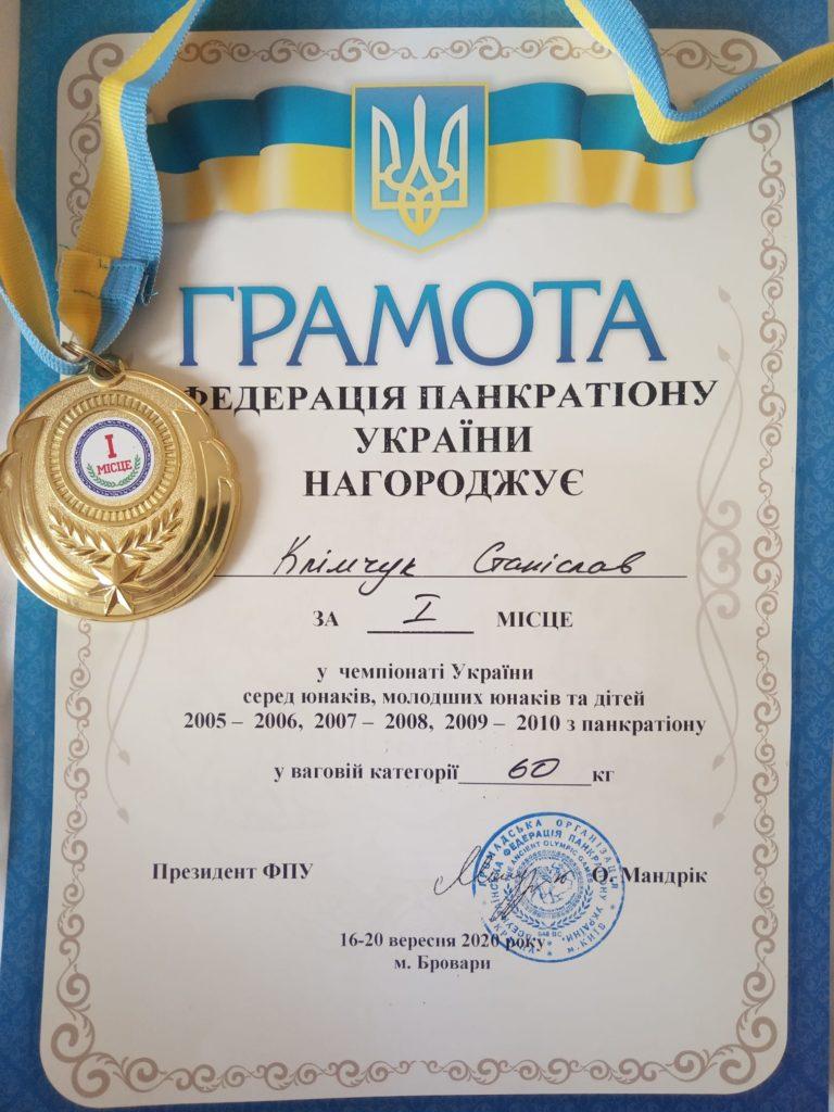 грамота чемпіона України з панкратіону