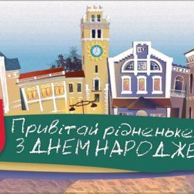 день міста Хмельницького