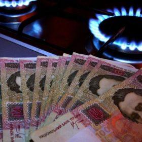 газ на плиті і гроші