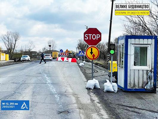 Регулювання черговості руху на ділянці, де триває ремонт, виконується за допомогою світлофора.