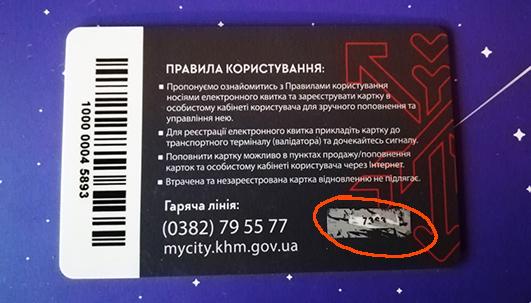 Поповнити картку можна, ввівши в систему чотиризначний номер, зазначений на звороті.