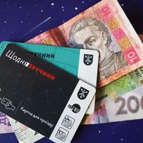 З травня у тролейбусах Хмельницького готівку хочуть замінити електронними квитками.