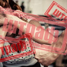 Десятки мешканців Хмельниччини отримали штрафи за домашнє насильство