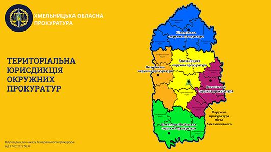 На території Хмельницької області замість п'яти місцевих прокуратур з'явилося шість окружних.
