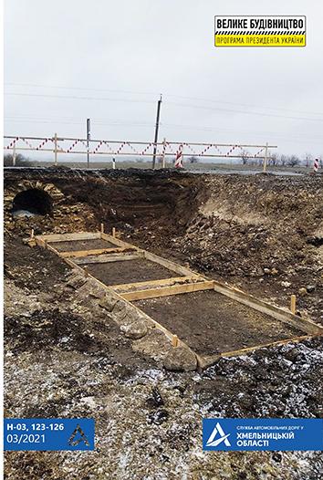 Роботи з влаштування фундаменту під тіло труби (основа) під штучною спорудою проводять на відрізку траси на км 123+300 – км 126+540.