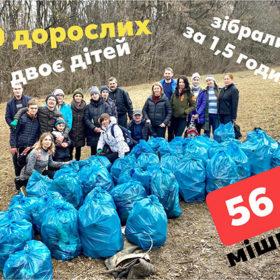 Хмельничани зібрали у лісі 56 мішків сміття