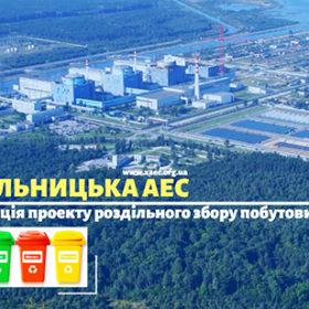 На Хмельницькій АЕС реалізують проект з роздільного збору побутових відходів