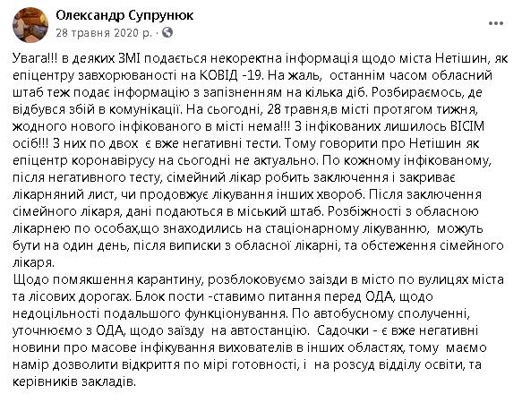 Згадку про перепони посеред лісу вдалося відшукати лише у дописі міського голови Олександра Супрунюка.