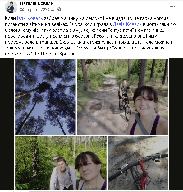 Місцева мешканка Наталія Коваль під час велопрогулянки із сином влетіла у викопану яму.