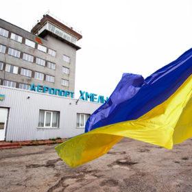 На відновлення аеропорту та на прапор депутати Хмельниччини виділили майже однакові кошти