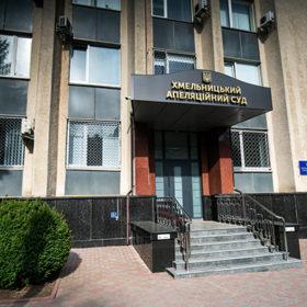 У Хмельницькому обрали нового голову Апеляційного суду