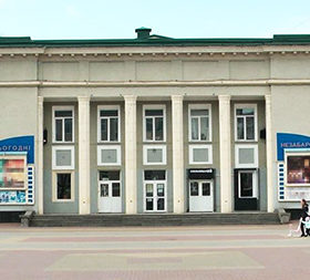 Хмельницький кінотеатр ім. Шевченка