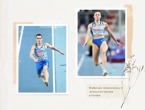 Кращими легкоатлетами березня стали хмельничанка Марина Бех-Романчук та Владислав Мазур з Житомира.