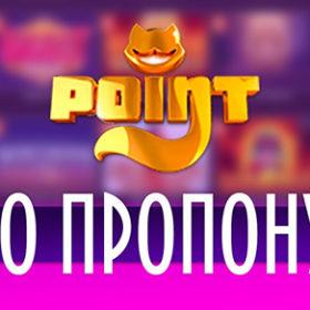ПоінтЛото