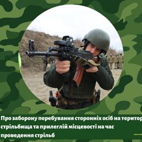 Стрілецькі тренування