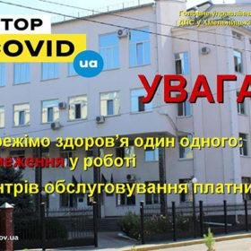 Податкова служба Хмельниччини встановила обмеження у роботі Центрів обслуговування платників