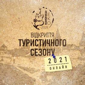 Плакат відкриття турсезону у Кам'янці