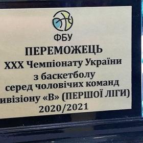Хмельницька політехніка – чемпіон України з баскетболу