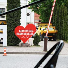 Кам'янець-Подільський день міста