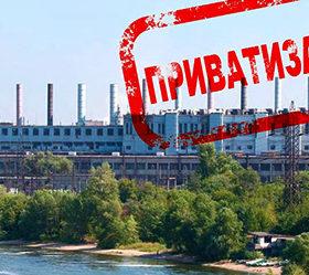 приватизація