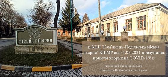 Кам'янець-Подільська міська лікарня