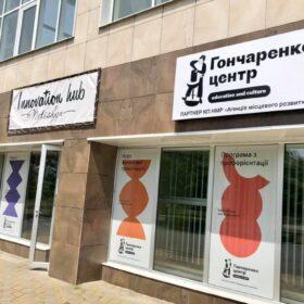 Гончаренко-центр у Нетішині
