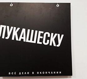 Виставка білоруського політичного плакату
