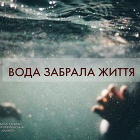 вода забрала життя