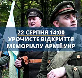 відкриття меморіалу Армії УНР