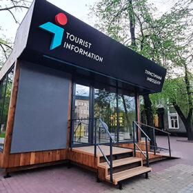 туристично-інформаційний центр у Хмельницькому