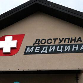 доступна медицина вивіска