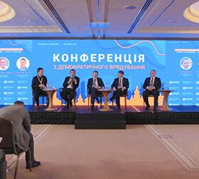 Конференція з демократичного врядування-2021