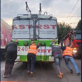 тролейбус штовхають на вулиці