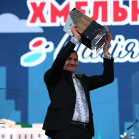 приз Європи для Хмельницького
