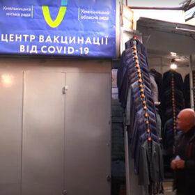 на хмельницькому ринку відкрили центр вакцинації